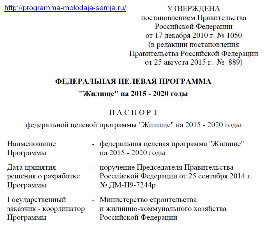 Продление программы на 2016-2020 годы